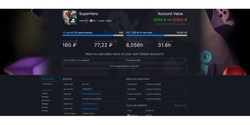 Steam-Аккаунт 7 лет 250+ игр
