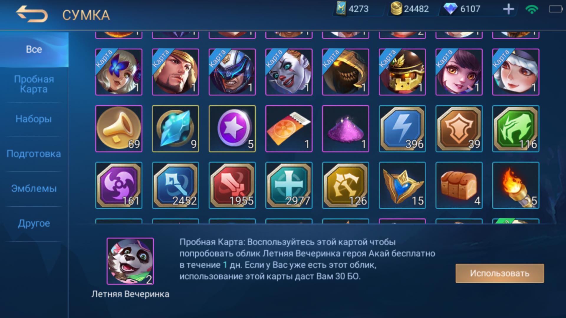 Продам ЛИЧНЫЙ аккаунт MLBB вложено много времени и 150€ ))0)