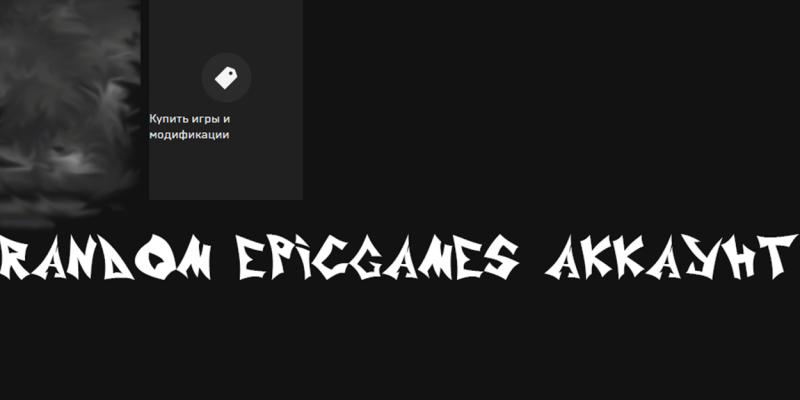 Купить аккаунт РАНДОМ АККАУНТ EPICGAMES (одна игра от 1000 рублей) Mail.ru, Stea