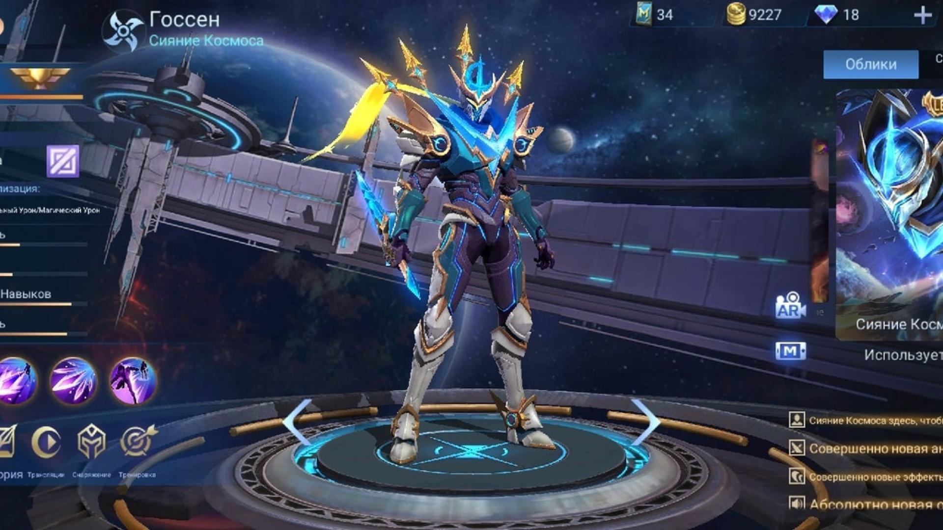 Аккаунт Mobile Legends
