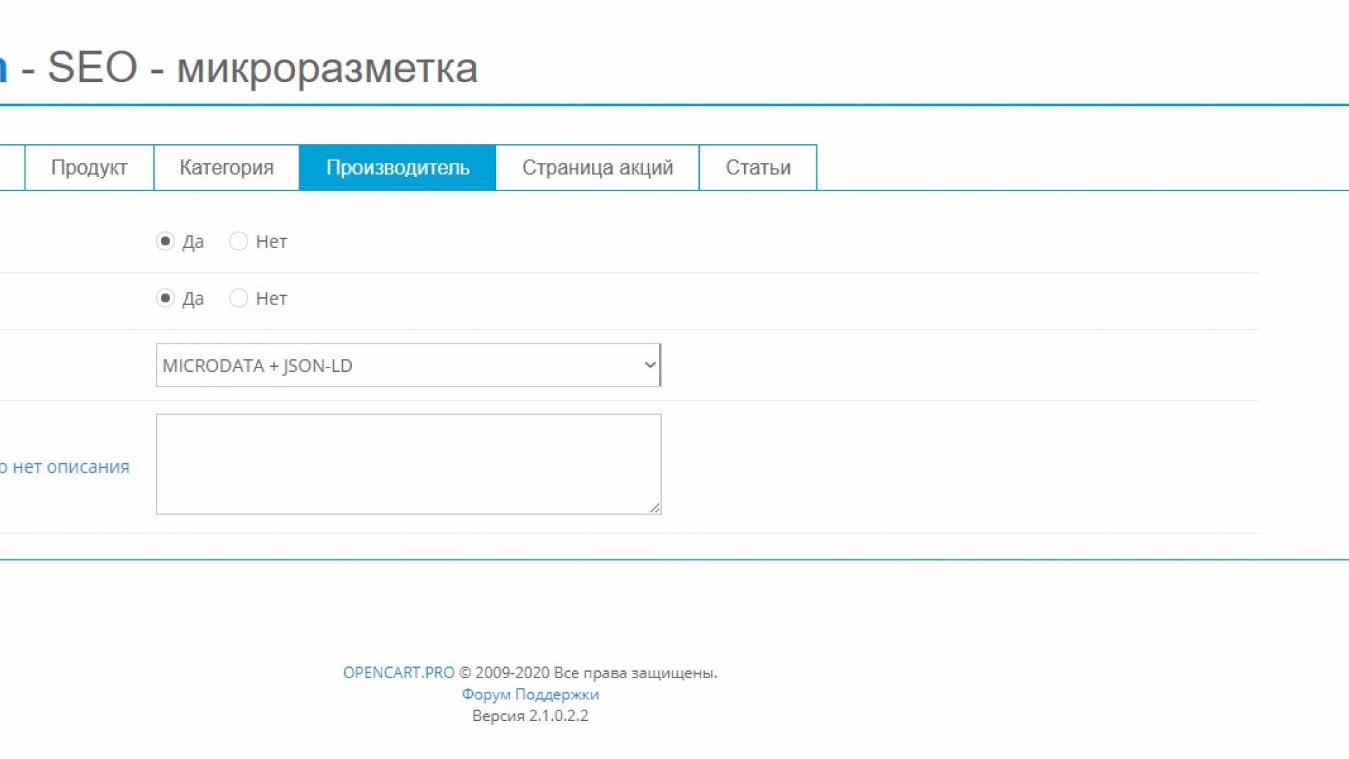 Модуль SEO - микроразметки сайта магазина